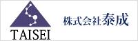 株式会社 泰成